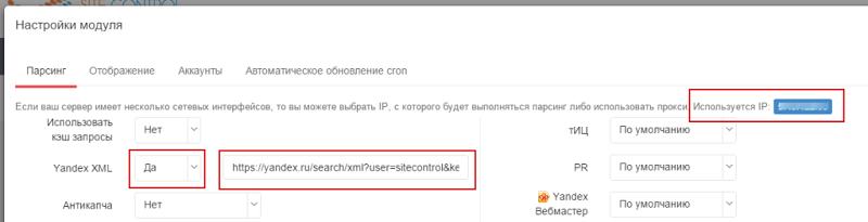 control-ip