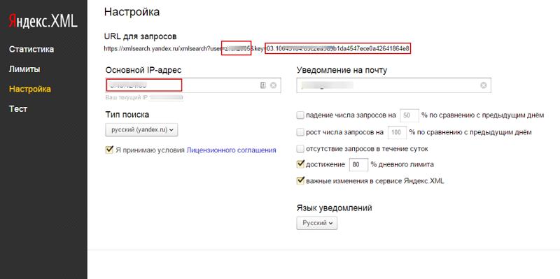 Yandex XML