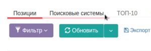 se_tab