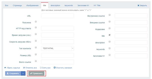 audit-filtr-user-1024x530.png