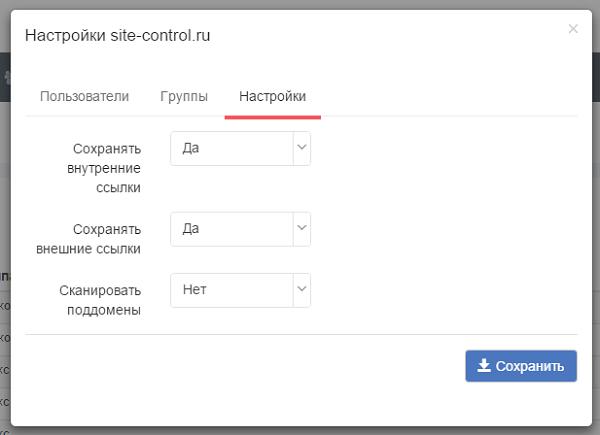 audit-nastroyki1.png