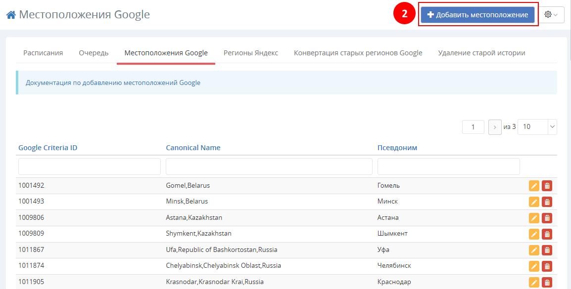 google_loc